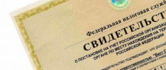 Как узнать свой ИНН по паспорту?